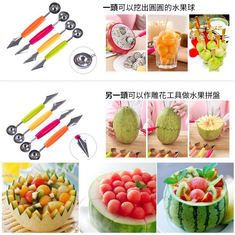 『無名』 一組二入! 多功能 雙頭 水果 挖球器 不鏽鋼 挖球勺 雕花刀 工具切 瓜果 創意 廚房 家用  Q01103
