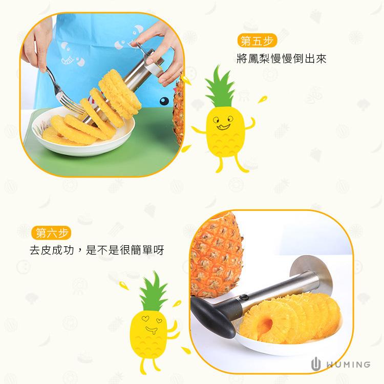 『無名』 去皮挖肉鳳梨神器 鳳梨削皮器 快速取肉器 剝皮器 水果工具 水果去皮刀 鳳梨 削皮機  R03101